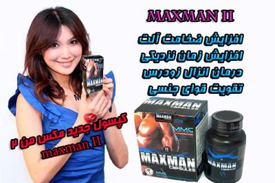 قرص maxman