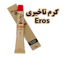 کرم تاخیری اروس Eros اصل انگلیس