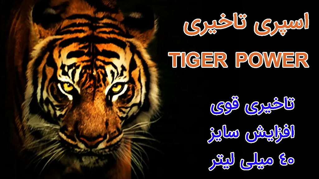 tiger power